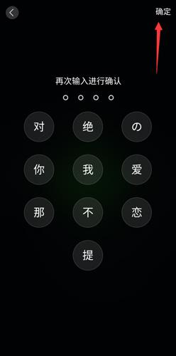 鎖屏君密碼怎么設置4