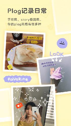 黄油相机app截图1