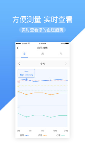 高心健康app截图3