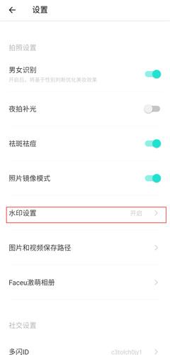 手機Faceu激萌圖片3