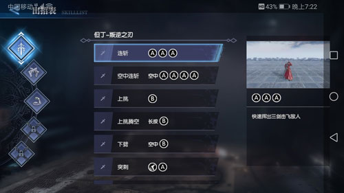 鬼泣巅峰之战手游评测图5