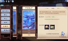 新笑傲江湖手游黄竹在哪里 黄竹获得方法介绍