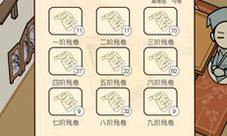 咸鱼大侠武学秘籍怎么获得 获取方法详解