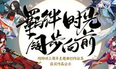 阴阳师三周年主题曲是什么 BGM名字介绍