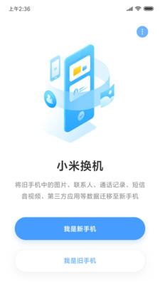 小米換機app截圖2