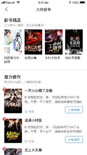 米读小说极速版截图1