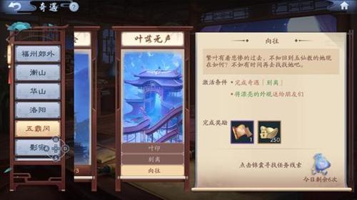 新笑傲江湖手游图片