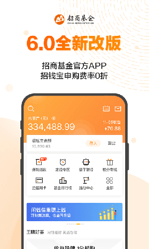 招商招錢寶app截圖1