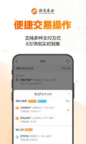 招商招錢寶app截圖2