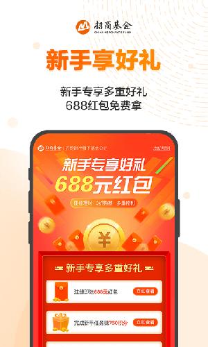招商招錢寶app截圖4
