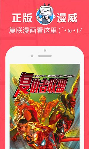 網易漫畫app截圖2