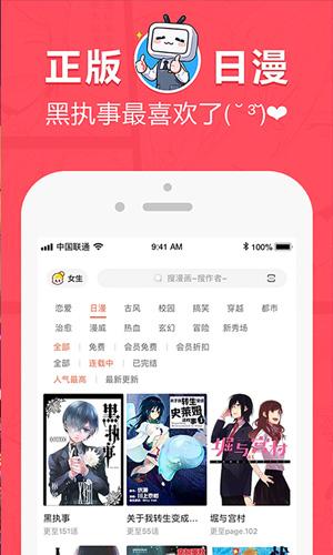 網易漫畫app截圖4