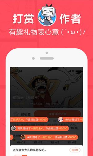 網易漫畫app截圖1