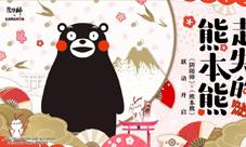 阴阳师熊本熊全新联动 新宠物空降庭院