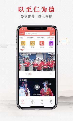 中华人app截图1