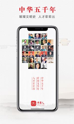 中华人app截图4