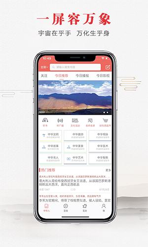 中华人app截图3