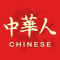 中华人app