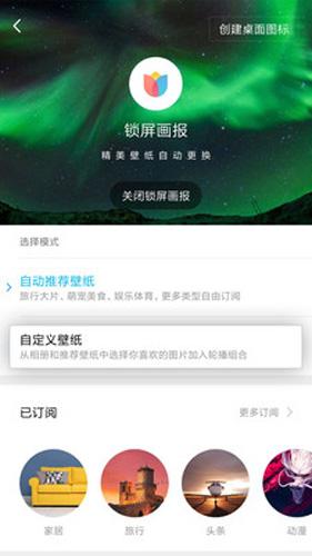 小米畫報app截圖1