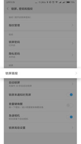 小米畫報app截圖2