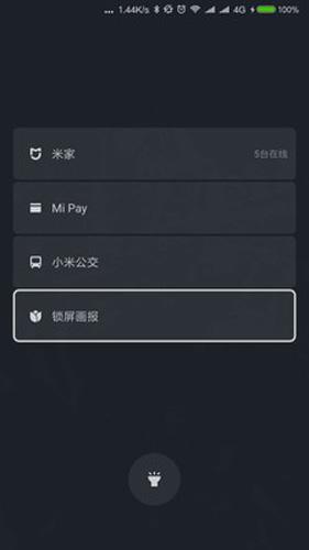 小米畫報app截圖3