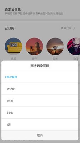 小米畫報app截圖4