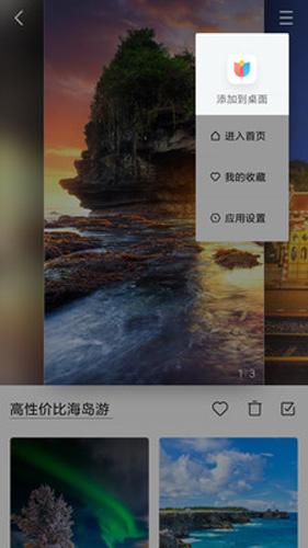 小米畫報app截圖5