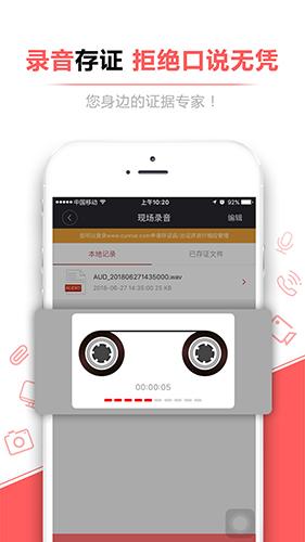 录音存证宝app截图3
