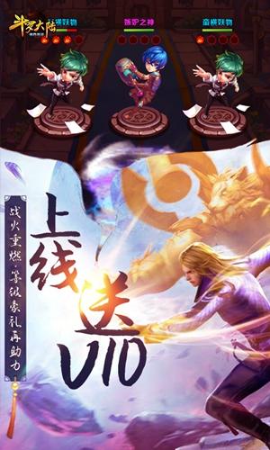 斗罗大陆神界传说BT版截图5