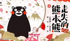 阴阳师1月8日维护更新公告 熊本熊限定联动开启