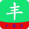 豐題庫app