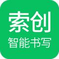 索創智能書寫app