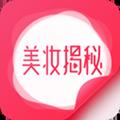 美妝揭秘app