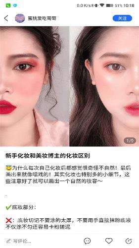 美妆揭秘app截图4