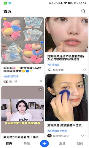 美妆揭秘app截图3