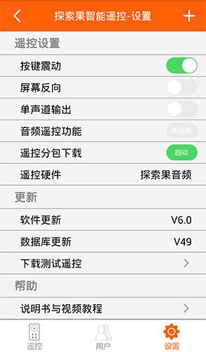 探索果智能遙控app截圖2