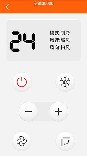 探索果智能遙控app截圖1