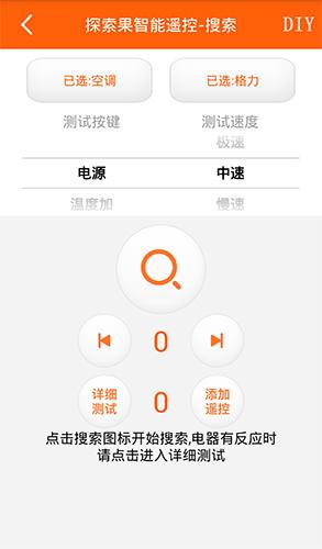 探索果智能遙控app截圖3