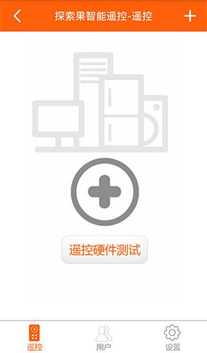 探索果智能遙控app截圖4