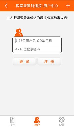 探索果智能遙控app截圖5