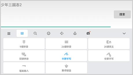 讯飞输入法小米版键盘直接手写