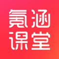 氪涵課堂app