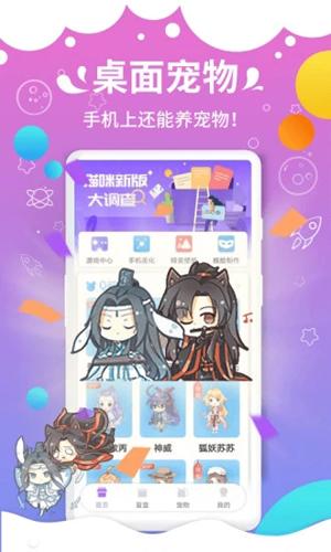 激萌貓咪桌面寵物app截圖1
