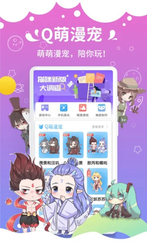 激萌貓咪桌面寵物app截圖2
