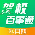 駕校百事通科目四app