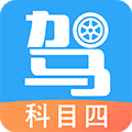 駕考助手科目四app