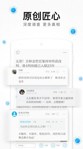 澎湃新闻手机版截图1