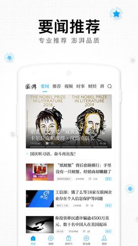 澎湃新闻手机版截图5