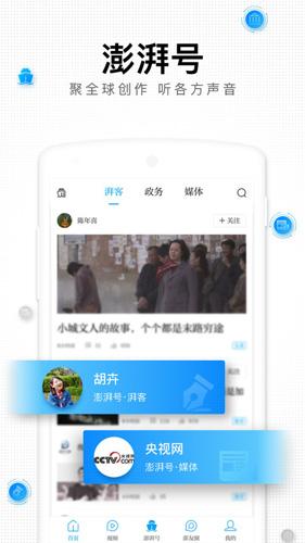 澎湃新聞手機版截圖4