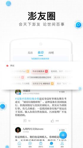 澎湃新聞手機版截圖3